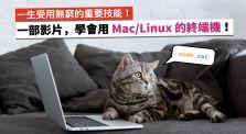 一部影片內,學會用 Mac/Linux 的終端機! by NiceCode 耐斯扣