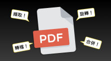 處理 PDF 檔案讓你頭痛嗎?快看這個影片!  by NiceCode 耐斯扣
