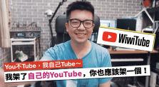 我架了自己的 YouTube(就是這裡)!為什麼你也應該架一個? by NiceChord 好和弦