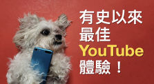 Pipe-viewer!有史以來最佳的 YouTube 體驗就在這裡~ by NiceCode 耐斯扣