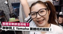 聊聊Yamaha團體課對我小時候的影響~以及Yamaha檢定 by 檸檬卷 Janet