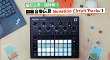 超好玩又超容易上手的閃亮音樂玩具開箱!(Novation Circuit Tracks) by NiceChord 好和弦
